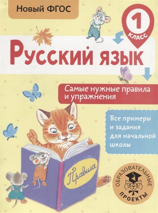 Шевелева Н. Русский язык Самые нужные правила и упражнения 1 класс цена