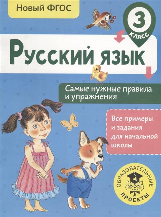 Шевелева Н. Русский язык Самые нужные правила и упражнения 3 класс цена
