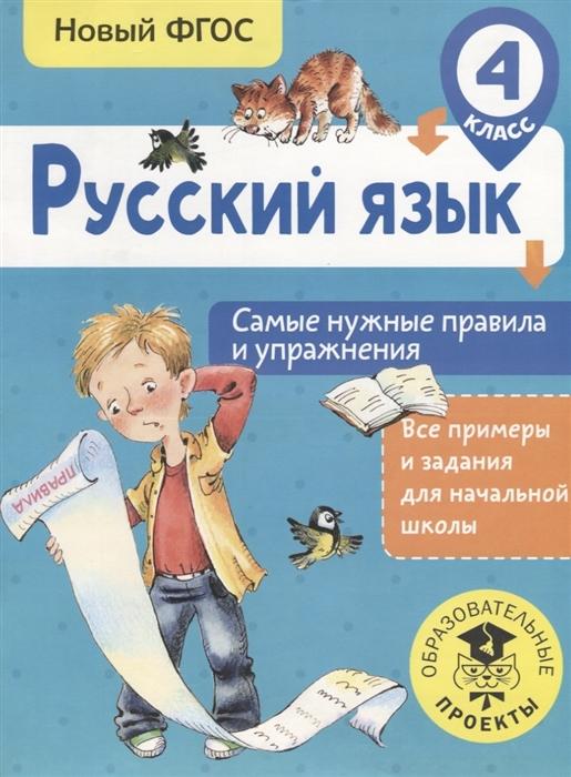 Шевелева Н. Русский язык Самые нужные правила и упражнения 4 класс цена