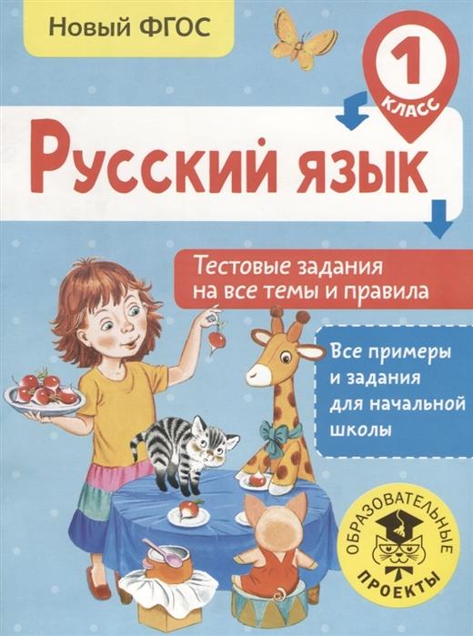 Сорокина С. Русский язык Тестовые задания на все темы и правила 1 класс цена