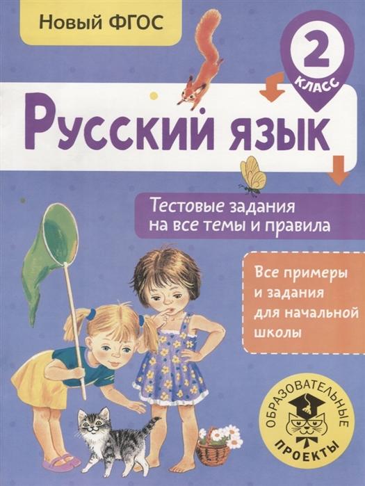 Сорокина С. Русский язык Тестовые задания на все темы и правила 2 класс цена