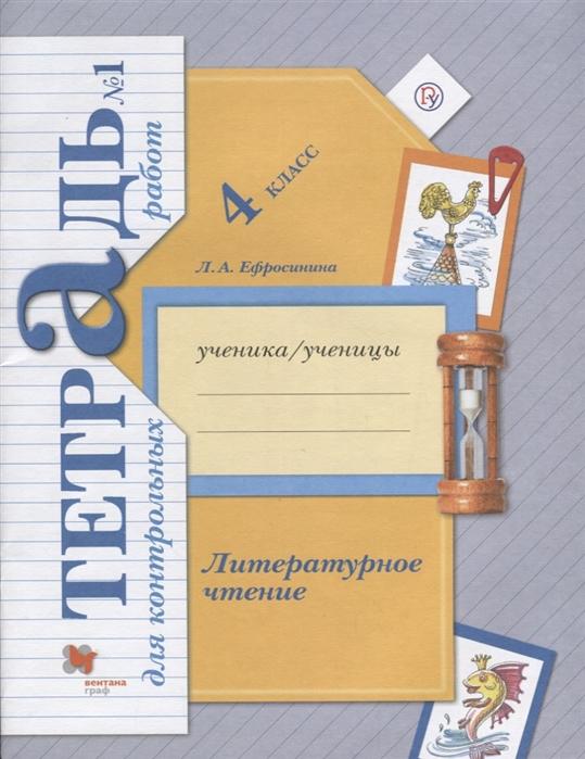 Ефросинина Л. Литературное чтение 4 класс Тетрадь для контрольных работ 1