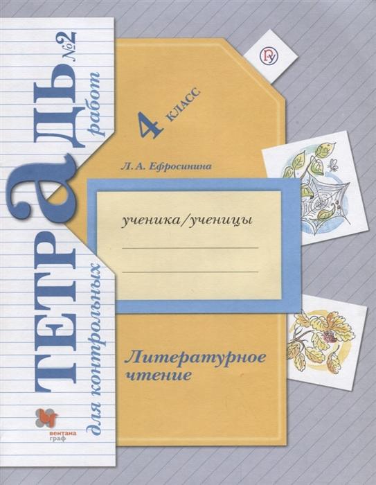 все цены на Ефросинина Л. Литературное чтение 4 класс Тетрадь для контрольных работ 2 онлайн