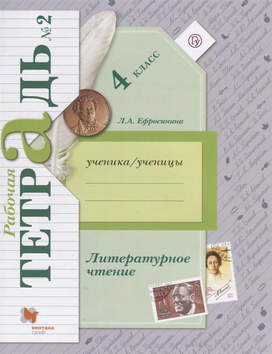Ефросинина Л. Литературное чтение 4 класс Рабочая тетрадь 2