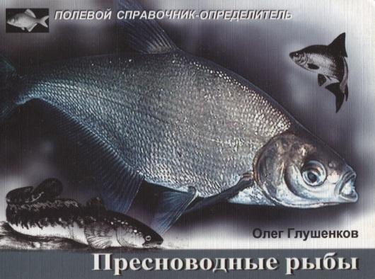 Глушенков О. Пресноводные рыбы атлас аннотированный рыбы пресноводные и полупроходные