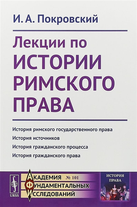 Покровский И. Лекции по истории римского права лекции и исследования по древней истории русского права