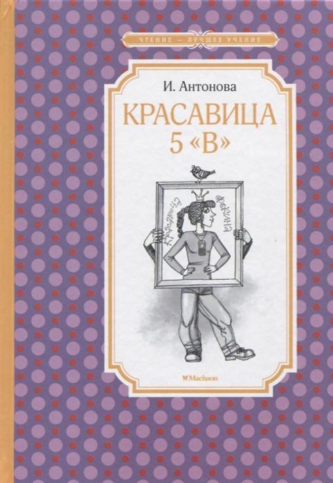 Антонова И. Красавица 5 В fullrun tb699 215 75r17 5 126