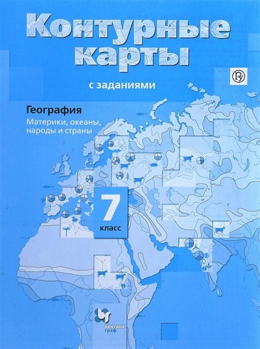 Душина И. География 7 класс Материки океаны народы и страны Контурные карты география материки океаны народы и страны 7 класс атлас
