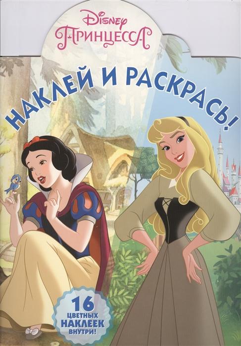 Шульман М. (ред.) Наклей и раскрась НР 18004 Принцессы Disney 16 цветных наклеек внутри конструктор лесовичок солнечная ферма 5 451 элемент