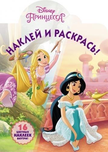 Шульман М. (ред.) Наклей и раскрась НР 18003 Принцессы Disney 16 цветных наклеек внутри