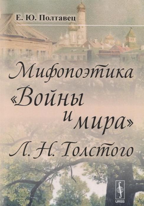 Полтавец Е. Мифопоэтика Войны и мира Л Н Толстого цены