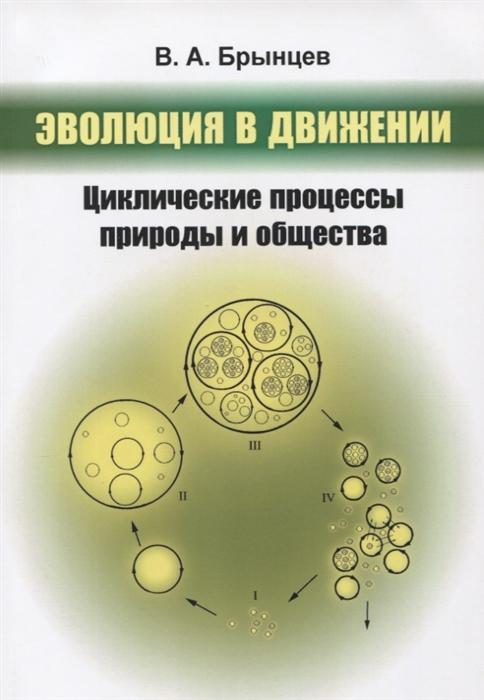 Брынцев В. Эволюция в движении Циклические процессы природы и общества