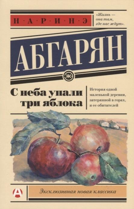 Абгарян Н. С неба упали три яблока с неба упали три яблока люди которые всегда со мной зулали