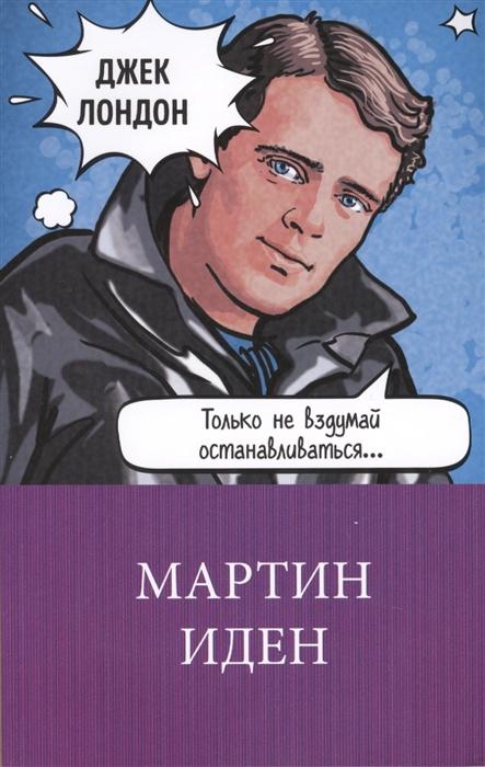 Лондон Дж. Мартин Иден мартин дж буря мечей