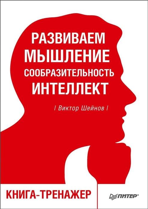 купить Шейнов В. Развиваем мышление сообразительность интеллект Книга-тренажер по цене 260 рублей