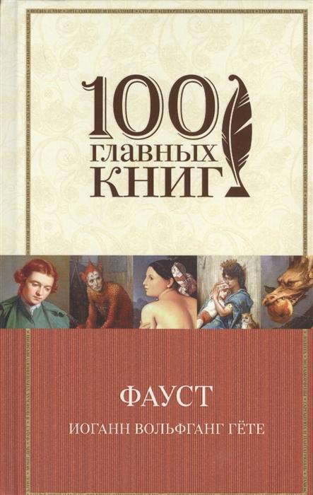 купить Гете И. Фауст по цене 354 рублей