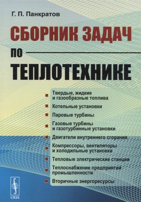 Сборник задач по теплотехнике