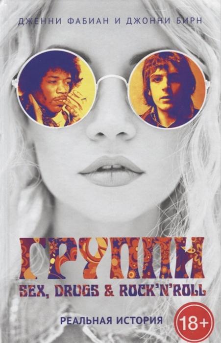 цена на Фабиан Дж., Бирн Дж. Группи Sex drugs rock n roll