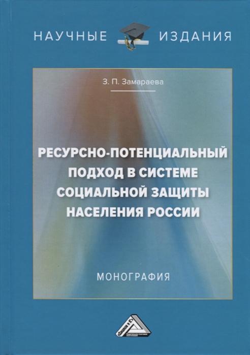 Ресурсно-потенциальный подход в системе социальной защиты населения России Монография