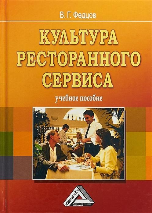 Культура ресторанного сервиса Учебное пособие