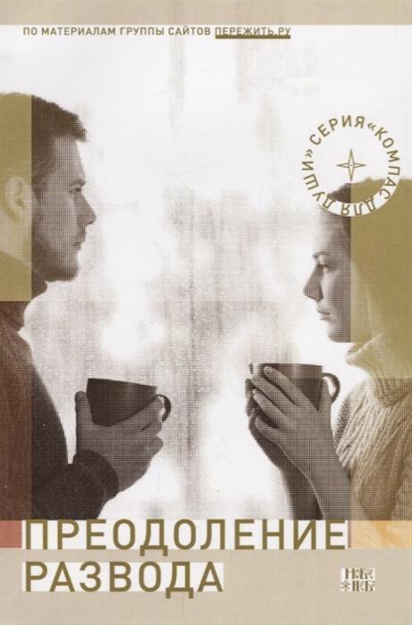 Семеник Д. (сост.) Преодоление развода семеник д гадание и приворот переворачивают жизнь