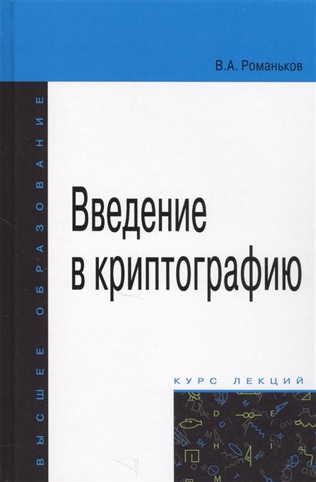 Романьков В. Введение в криптографию Курс лекций цена