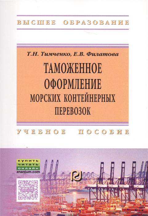 Тимченко Т., Филатова Е. Таможенное оформление морских контейнерных перевозок Учебное пособие