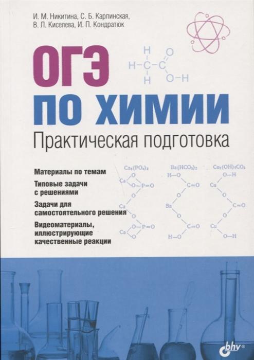 Никитина И. ОГЭ по химии Практическая подготовка DVD и м никитина огэ по химии практическая подготовка