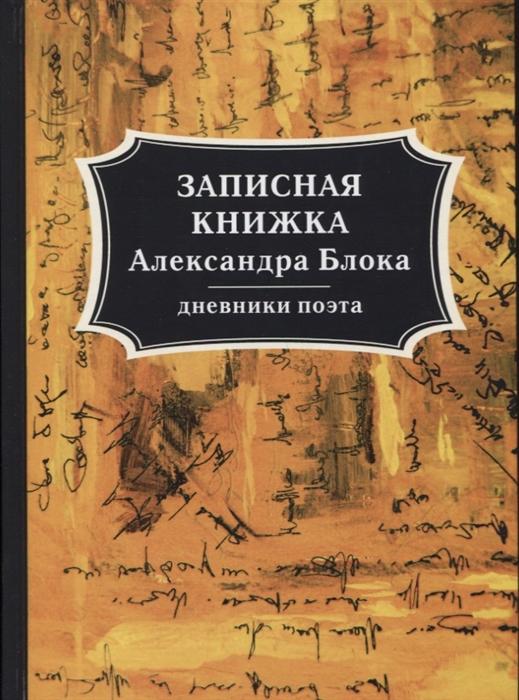Блок А. Записная книжка Александра Блока дневники поэта сабо gene gene ge632awemis8