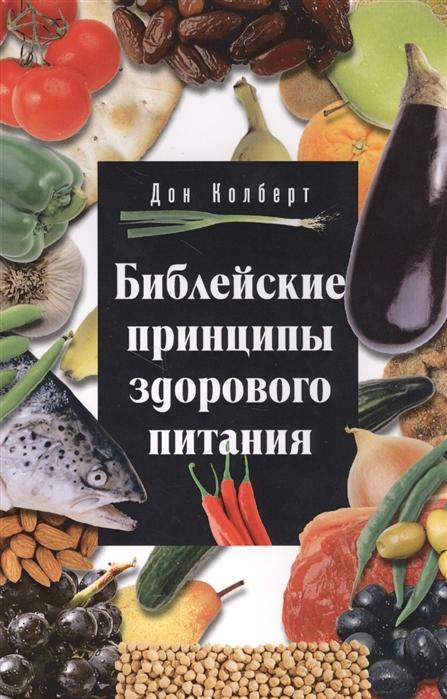 Колберт Д. Библейские принципы здорового питания