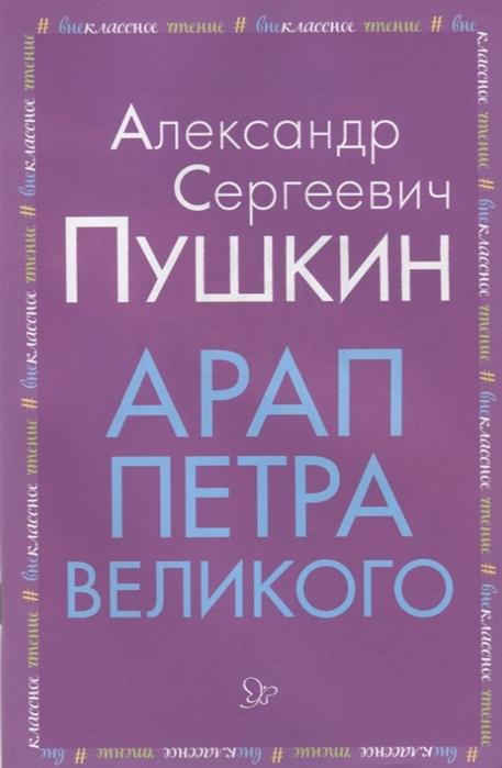 купить Пушкин А. Арап Петра Великого по цене 87 рублей