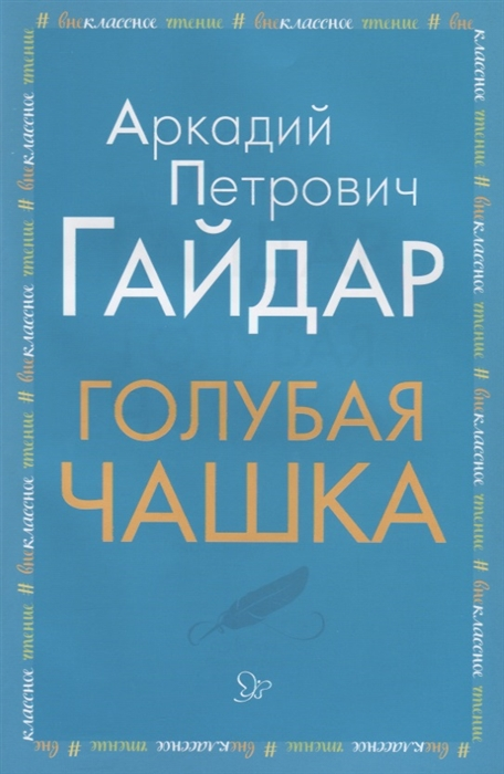 Гайдар А. Голубая чашка гайдар а клятва тимура киносценарий рассказы