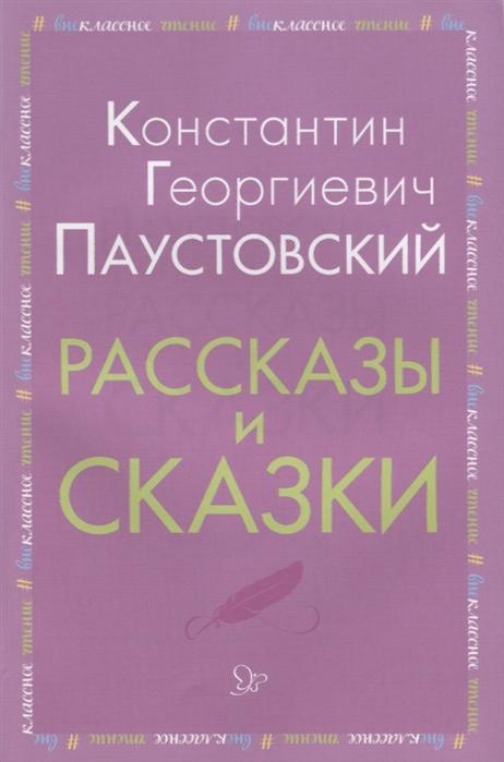 Паустовский К. Рассказы и сказки паустовский к сказки