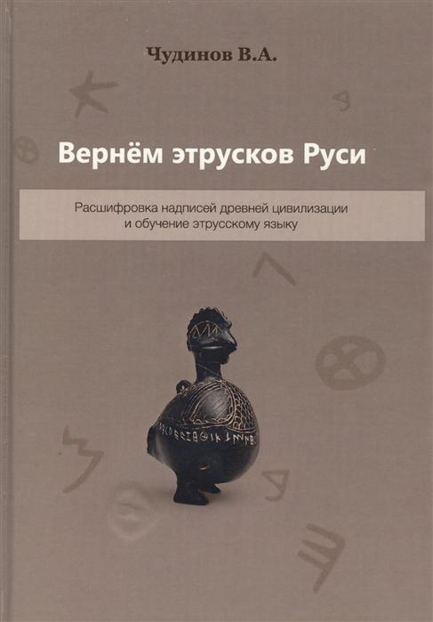 Вернем этрусков Руси Расшифровка надписей древней цивилизации и обучение этрусскому языку
