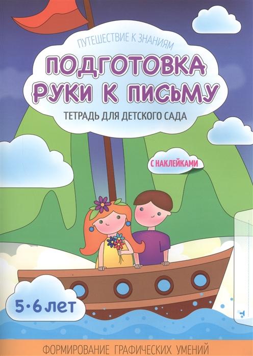 Шереметьева Т. Подготовка руки к письму Тетрадь для детского сада цена и фото