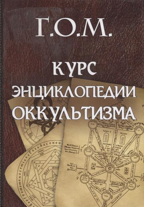 энциклопедии Мебес Г. Курс энциклопедии оккультизма