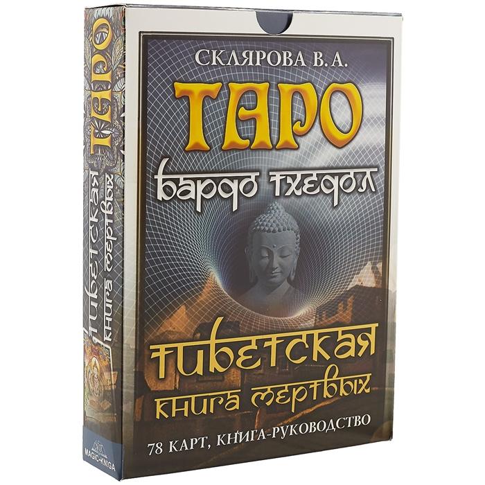 Склярова В. Таро Бардо Тхедол Тибетская книга Мертвых