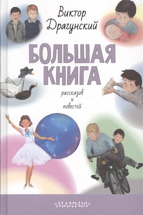 Купить Большая книга рассказов и повестей, АСТ, Проза для детей. Повести, рассказы