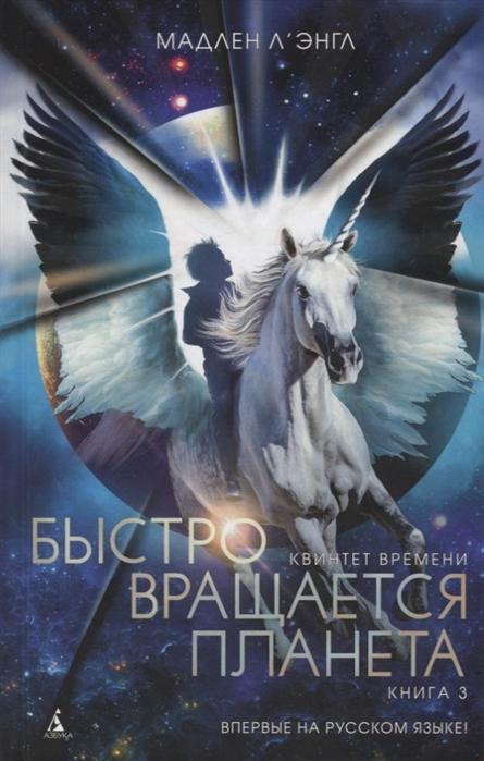 Купить Квинтет времени Быстро вращается планета Книга 3, Азбука-Аттикус, Детская фантастика