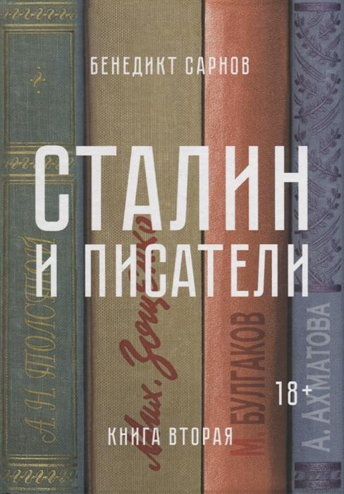 цена на Сарнов Б. Сталин и писатели Книга вторая