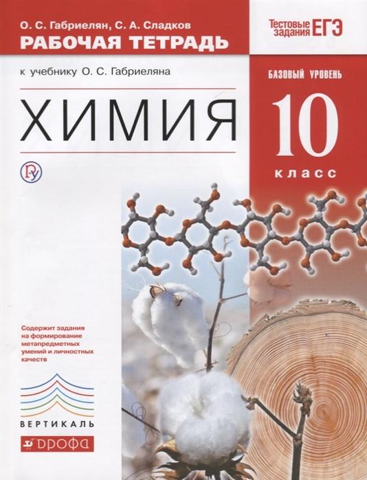 Химия Базовый уровень 10 класс Рабочая тетрадь