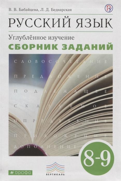 Бабайцева В., Беднарская Л. Русский язык Углубленное изучение 8-9 класс Сборник заданий