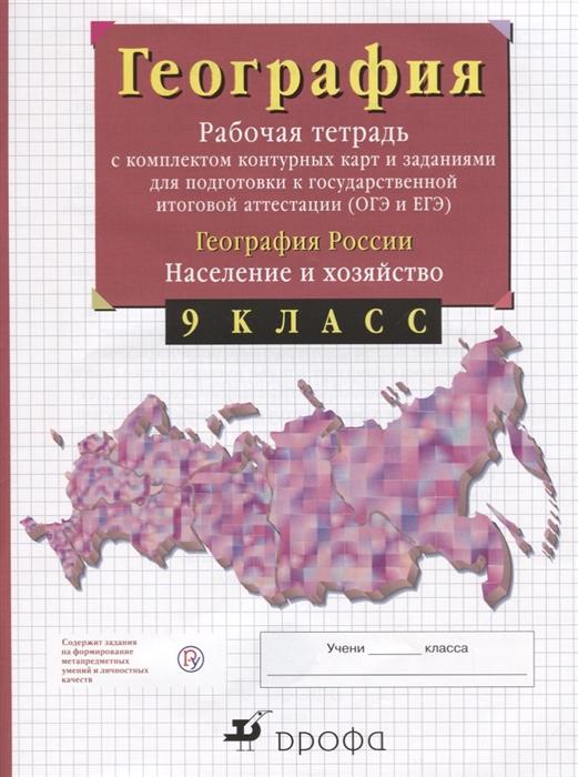цена Сиротин В. География России 9 класс Рабочая тетрадь с контурными картами с тестовыми заданиями ЕГЭ онлайн в 2017 году