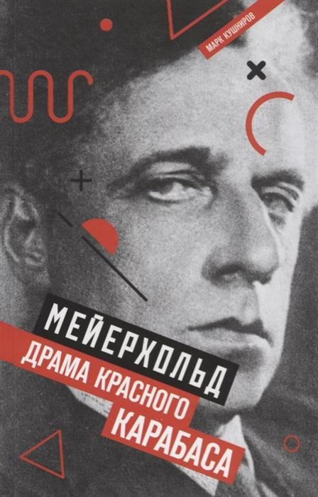 Кушниров М. Мейерхольд Драма красного Карабаса кушниров марк аронович ольга чехова