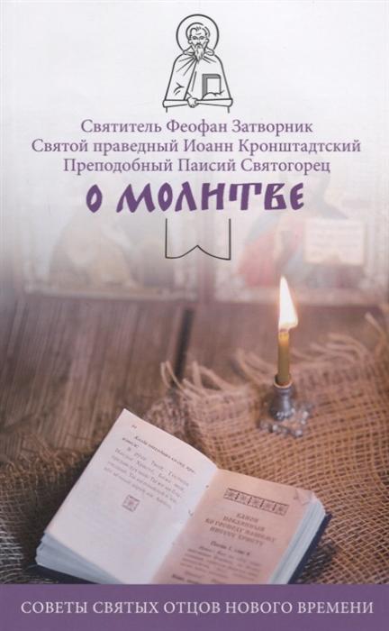 Коршунова Т. (сост.) О молитве Советы святых отцов нового времени