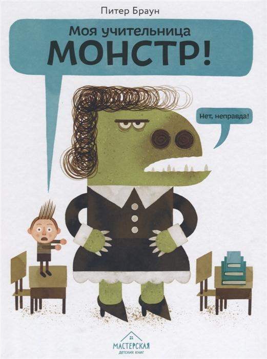 Купить Моя учительница монстр Нет неправда, Мастерская детских книг, Проза для детей. Повести, рассказы