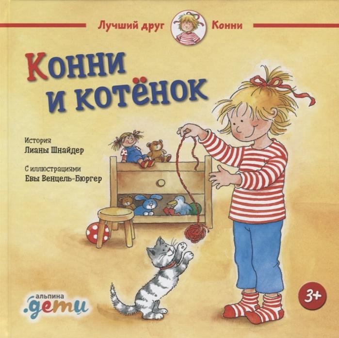 Шнайдер Л. Конни и котенок