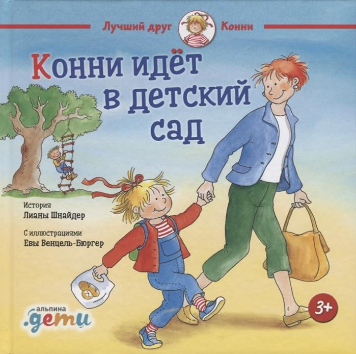 Шнайдер Л. Конни идет в детский сад шнайдер л конни потерялась в магазине