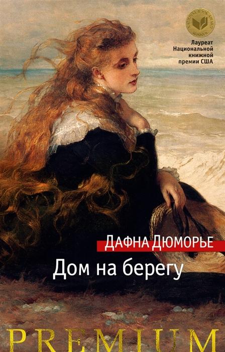 Дюморье Д. Дом на берегу