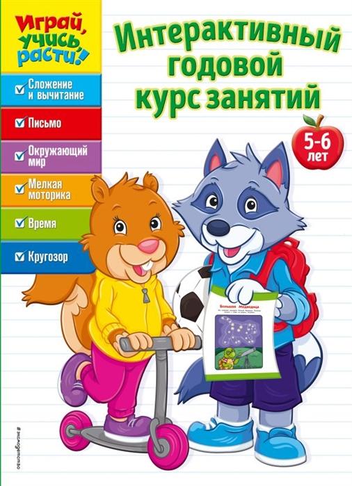 цена на Жилинская А. (ред.) Интерактивный годовой курс занятий Для детей 5-6 лет